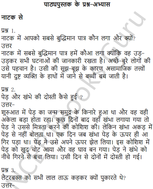 NCERT Solutions for Class 7 Hindi Chapter 7 पापा खो गए 1