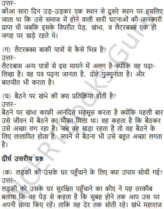 NCERT Solutions for Class 7 Hindi Chapter 7 पापा खो गए 13
