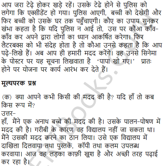 NCERT Solutions for Class 7 Hindi Chapter 7 पापा खो गए 14