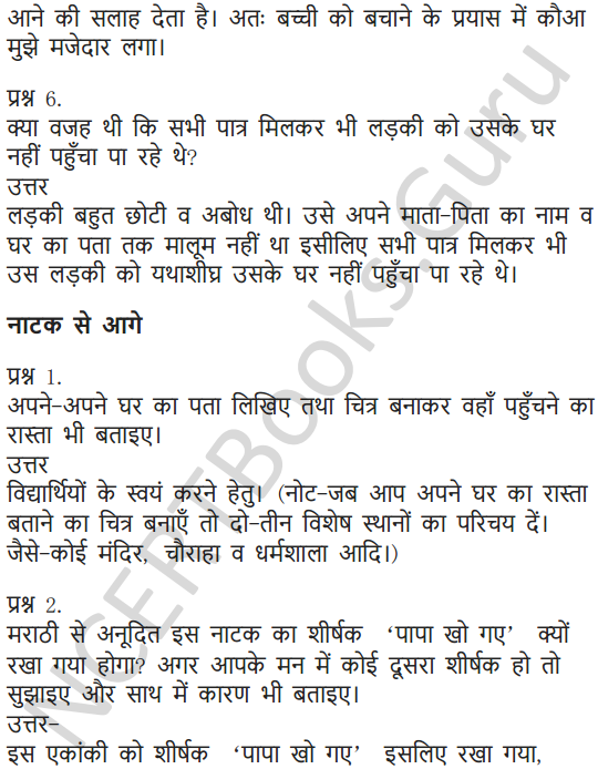 NCERT Solutions for Class 7 Hindi Chapter 7 पापा खो गए 3