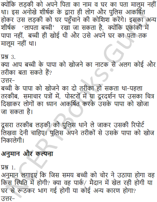 NCERT Solutions for Class 7 Hindi Chapter 7 पापा खो गए 4