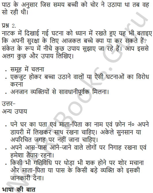 NCERT Solutions for Class 7 Hindi Chapter 7 पापा खो गए 5