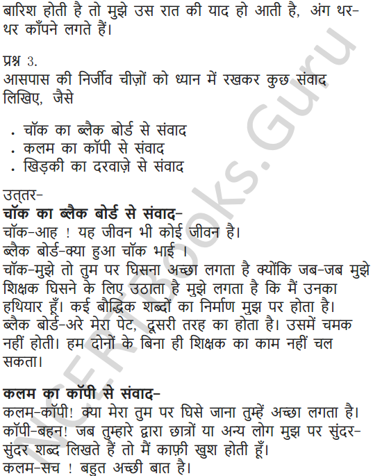 NCERT Solutions for Class 7 Hindi Chapter 7 पापा खो गए 7
