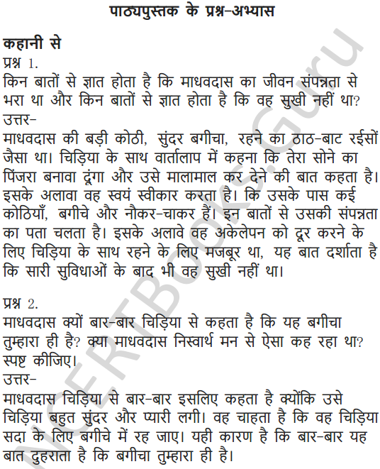 NCERT Solutions for Class 7 Hindi Chapter 9 चिड़िया की बच्ची 1