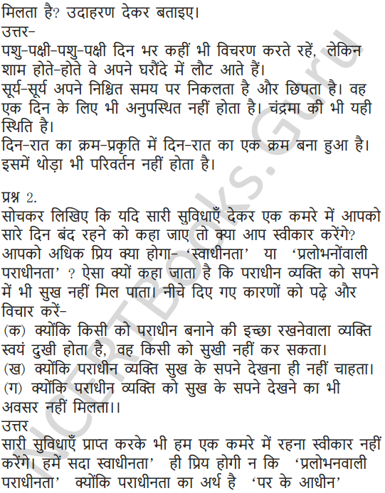 NCERT Solutions for Class 7 Hindi Chapter 9 चिड़िया की बच्ची 5