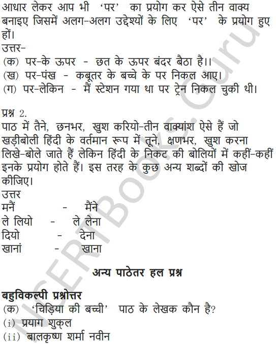 NCERT Solutions for Class 7 Hindi Chapter 9 चिड़िया की बच्ची 7