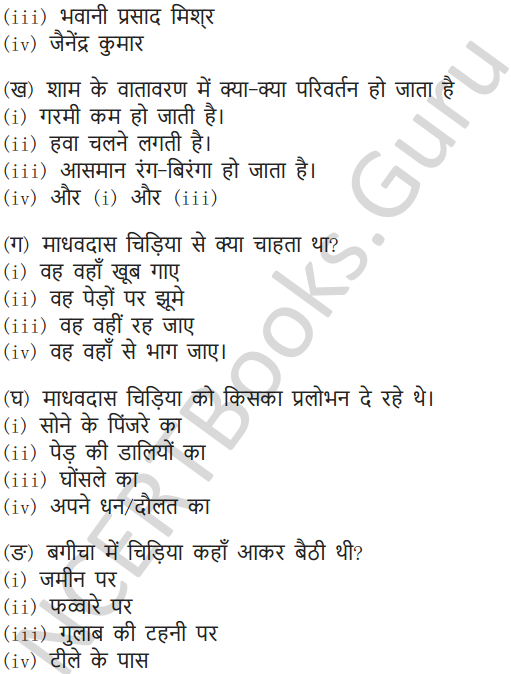 NCERT Solutions for Class 7 Hindi Chapter 9 चिड़िया की बच्ची 8