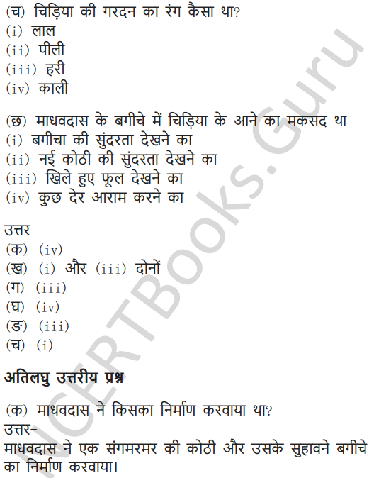 NCERT Solutions for Class 7 Hindi Chapter 9 चिड़िया की बच्ची 9