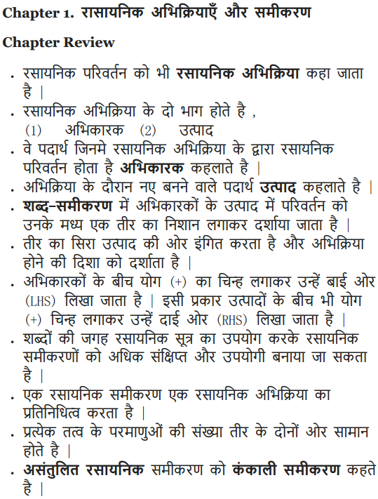 10 Science Chapter 1 Solutions in hindi medium free