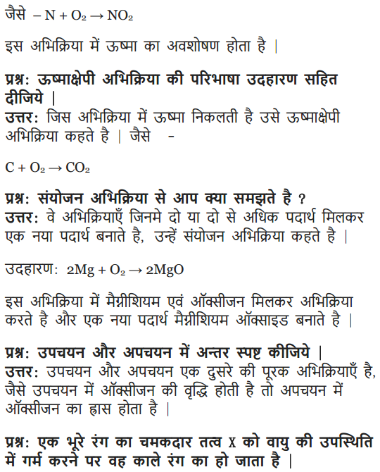 NCERT Solutions for Class 10 Science Chapter 1 Exercises guide free