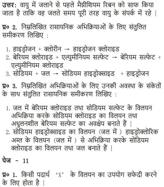 10 Science Chapter 1 Solutions guide for gujarat board