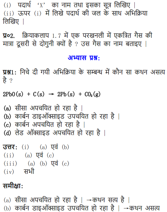 10 Science Chapter 1 Solutions guide for uttharakand board