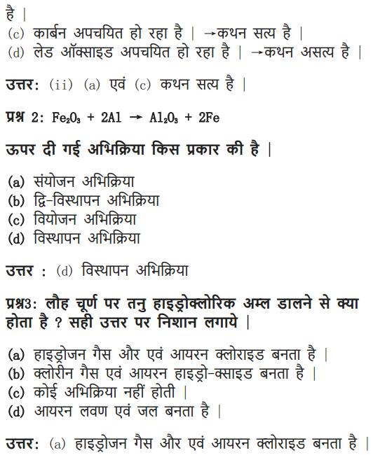10 Science Chapter 1 Solutions guide for uttara pradesh board