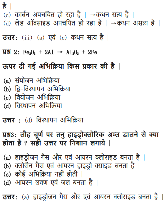 10 Science Chapter 1 Solutions guide for uttara pradesh board