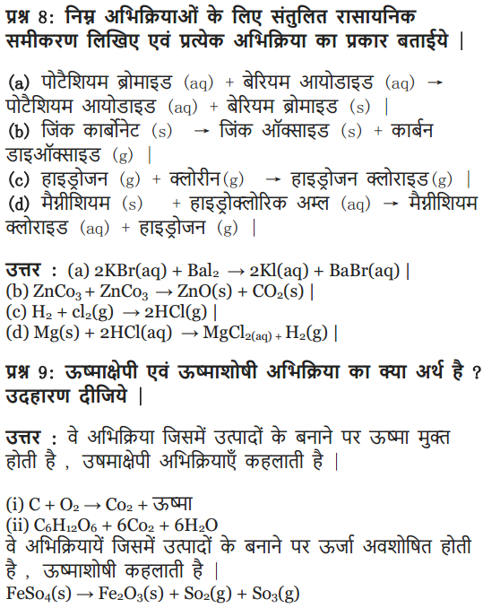 NCERT Solutions for Class 10 Science Chapter 1 Chemical Reactions and Equations (Hindi Medium) 9
